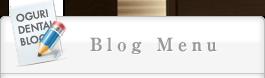 ブログメニュー